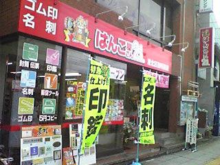 はんこ屋さん21 港北区役所前店