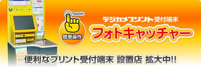 デジカメ・スマホ・iPhoneプリント出来ます!