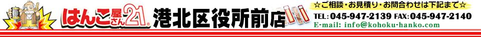 【特急仕上げ】はんこ屋さん21 港北区役所前店